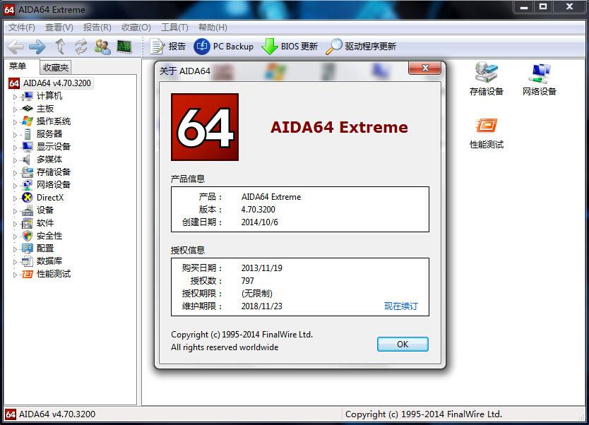 AIDA64Portable
