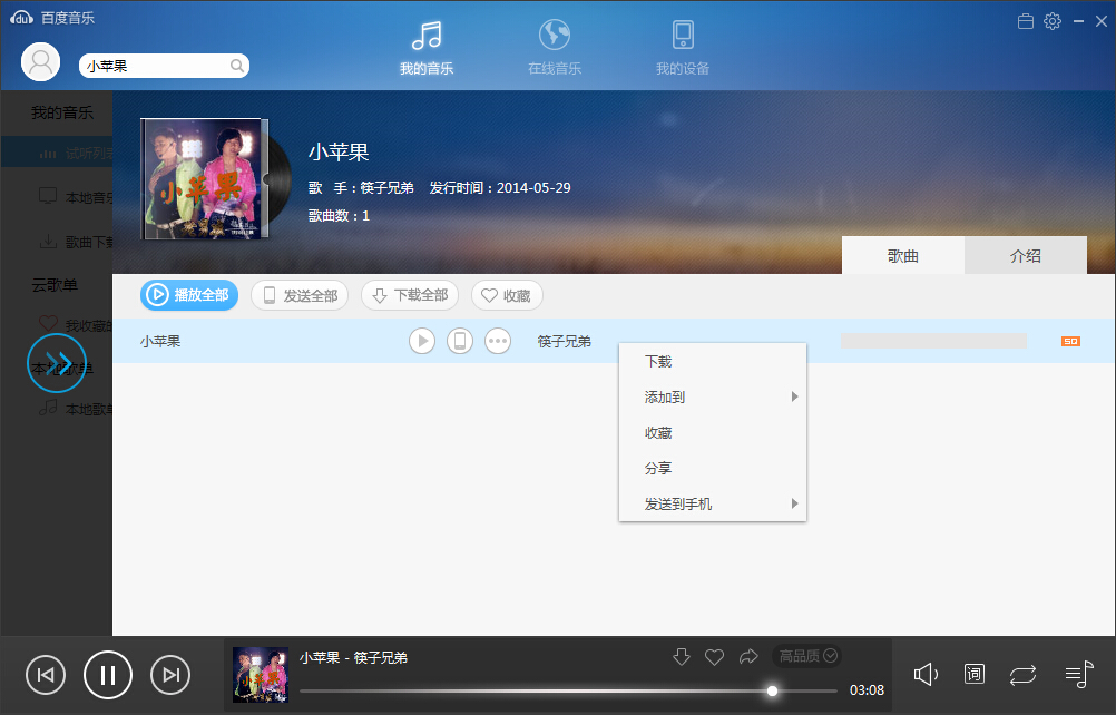 BaiduMusicPortable