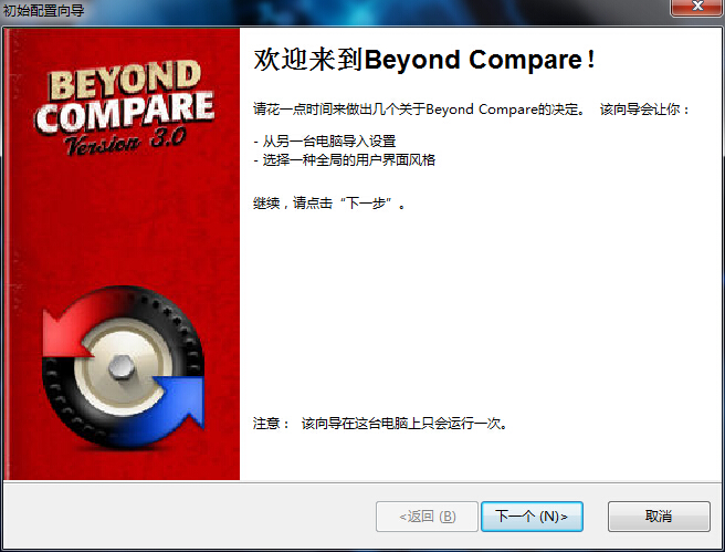 BeyondComparePortable