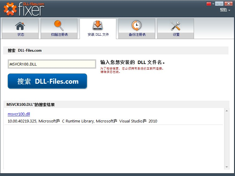 DLLFixerPortable