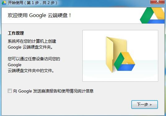GoogleDrivePortable