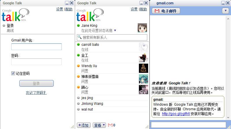 GoogleTalkPortable