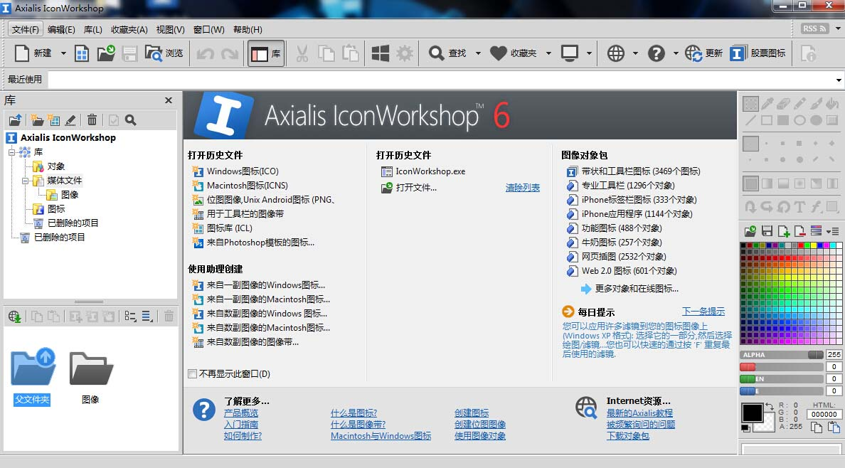 IconWorkshopPortable