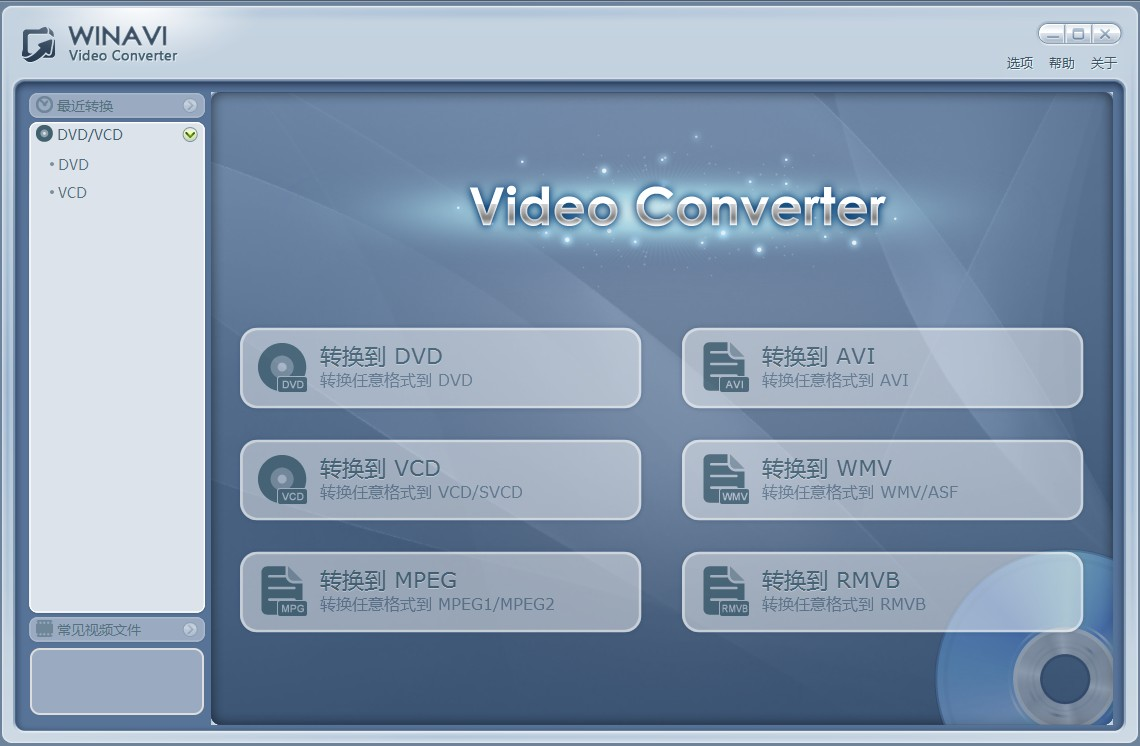WinAVIVideoConverterPortable
