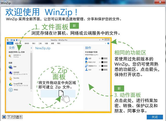 WinZipPortable